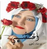قراءة  في رواية (أَعْشَقُني) للأديبة الأردنية الدكتورة سـناء الشعـلان