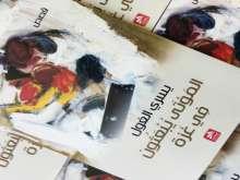 يبعثون في غزة، هاشتاق حول كتاب الغول الأخير