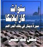 وزارة الثقافة العراقية في درجة الصفر المئوي وخطوطها مقطوعة بقلم:عمر فيصل