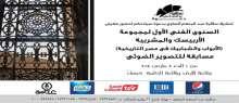 افتتاح المعرض الفني الأول السنوى الاول لـلجمعية المصرية لفنون الأرابيسك والمشربية