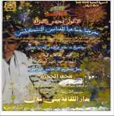 الألوان تحتفي بالمرأة وتكرم الاستاذ محمد الحجام