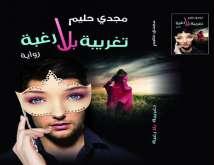 مجموعة النيل العربية تشارك في معرض الرياض بأكثر من خمسمائة عنوان