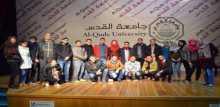 """جامعة القدس تعقد ندوة شعرية بعنوان """"هَمسات فلسطينية """""""