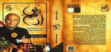 حفل توقيع كتاب: بني آدم بمكتبة ديوان فرع مصر الجديدة