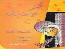 """مجموعة """"مجد على بوابة الحرية"""" وليد الهودلي بقلم: رائد الحواري"""