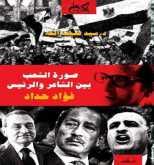 """الأربعاء القادم بالمجلس الأعلى للثقافة مناقشة كتاب """"صورة الشعب بين الشاعر والرئيس"""""""