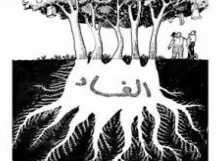 جلسة  مكاشفة – بس بوقاحة بقلم: سامر عبده عقروق