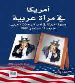 دعوة عامة لحضور الجلسة الثقافية حول الادبيات العربية حول أمريكا