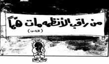 من  يتحمل وزر الفشل ؟!بقلم:سامر عبده عقروق