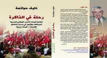 حواتمة في كتابه الجديد رحلة في الذاكرة..قضايا ثورات التحرير بقلم: رشيد قويدر