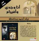 """""""أنا وجَدّي وأفيرام"""" رواية جديدة لزياد أحمد محافظة"""