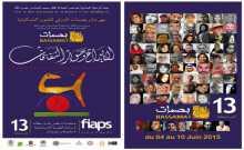 المهرجان الدولي لبصمات للفنون التشكيلية بمدينة سطات في دورته 13