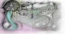 """قراءة  في كتاب """"المطر""""للأديب وهيب نديم وهبه بقلم:  شهربان معدي"""