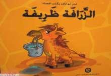 مسرحية بالعبرية مأخوذة عن قصة للكاتب نادر أبو تامر في مهرجانات الصيف في حيفا