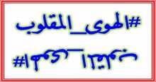 الهوى المقلوب بقلم:مها نبيل أبو شمالة