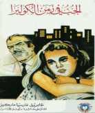 """""""في زمن الكوليرا""""بقلم: أحمد مظهر سعدو"""