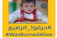 جريمة حرق الطفل الدوابشة والصراع الفلسطيني الفلسطيني !!بقلم منصور أبو كريم