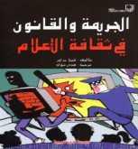 """طبعة عربية لكتاب """" الجريمة والقانون والثقافة الاعلامية"""" للكاتبة شيلا براون"""