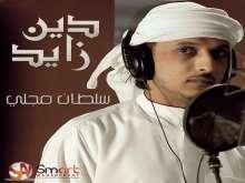 الشاعر سلطان مجلي: لن نفي دَين الإمارات