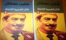 شكيب جهشان ، شاعر غرز أنامله في مقلة الجرح بقلم : محمد علوش