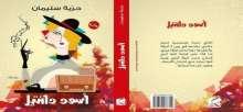 أسود دانتيل لحرية سليمان عن دار نون للنشر والتوزيع بالقاهرة