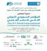 انطلاق المؤتمر السعودي الدولي الثاني للنشر العلمي