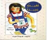 كتابان جديدان للأطفال للكاتب جودت عيد