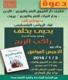 يحيى يخلف-رواية راكب الريح  في بيروت يوم الخميس المقبل