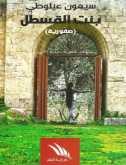 """الشاعر سيمون عيلوطي يُطلق كتابه الجديد""""بنت القسطل، صفورية"""""""