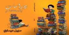 نقد كتاب دراسات في ادب الاطفال المحلي للأديب سهيل عيساوي بقلم محمود سمحات