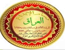 مهند التكريتي يفوز بجائزة روسيكادا لمجلة الإبداع العربي