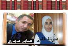 حوار مع الكاتبه الجزائرية صبرينة غلمي