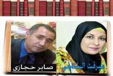 صابر حجازى يحاور الكاتبة المصرية ميرفت البلتاجي