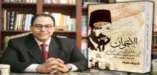 صدور الطبعة الجديدة من كتاب الاخوان في ملفات البوليس السياسي