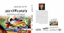"""صدور رواية """"رئيس التحرير""""للشاعر المصري أحمد فضل شبلول"""