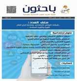 """تقديم العدد الأول من مجلة """" باحثون """"بالمكتبة الوطنية بالرباط"""