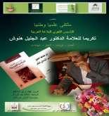 تكريم العالم والمفكر الدكتور عبد الجليل هنوش
