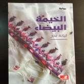 """قراءة في رواية """"الخيمة البيضاء"""" بقلم:المحامي حسن عبادي"""