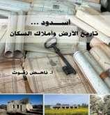 جولة سريعة في كتاب: إسدود ؛ تاريخ الأرض وأملاك السكان بقلم: د. عادل علي جوده