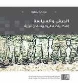 """صدور كتاب""""الجيش والسياسة – إشكاليات نظرية ونماذج عربية"""" لعزمي بشارة"""