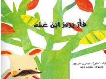 اصدرات جديدة عن مركز ثقافة الطفل في عكا