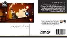 """""""مسرح شباب الربيع في اليمن"""" إصدار جديد لهايل المذابي"""