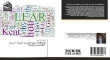 """صدور كتاب """"المثاقفة بين العرب و أوروبا.. مسرح شكسبير نموذجاً"""" لهايل المذابي"""