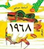 صلاح السروى وهويدا صالح يناقشان 1968 فى أتيليه القاهرة الثلاثاء المقبل