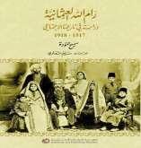 """صدور كتاب""""رام الله العثمانية: دراسة في تاريخها الاجتماعي، 1517 - 1918"""" عن مؤسسة الدراسات الفلسطينية"""