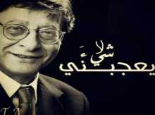 محمود درويش - لا شيء يعجبني
