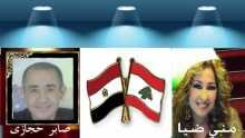 صابر حجازي يحاور الأدبية و الشاعرة اللبنانيه د.منى ضيا