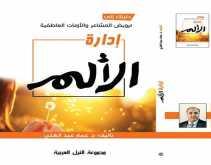 """صدور  كتاب """"إدارة الألم"""" للدكتور عمار عبد الغني"""