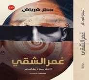 """صدور رواية """"عمر الشقي"""" للكاتب معتز شرباش"""