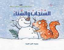 """مجموعة النيل العربية تصدر""""السنجاب والشتاء"""""""